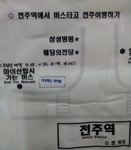 Directions to the Maisan bus from Jeonju train station.