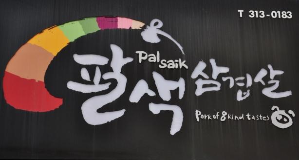 Palsaik Signage
